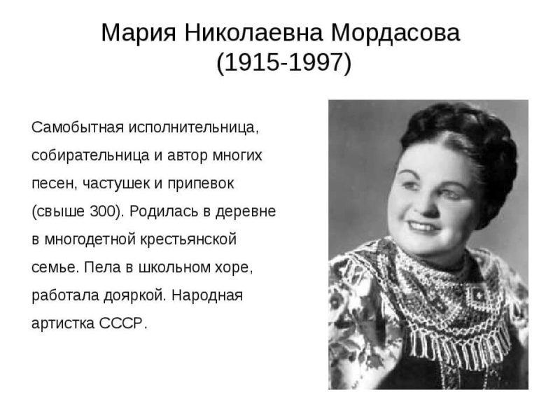 25 сентября 1997 года умерла Мария Николаевна Мордасова (82 года)- певица- исполнительница русских народных песен и частушек,Народная артистка СССР