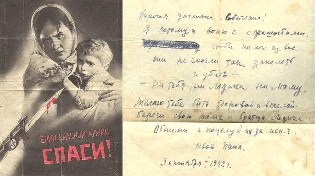 3 октября 1942 года, письмо дочке с фронта