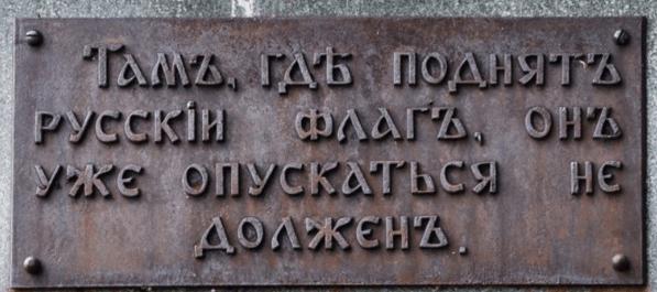 4 октября 1853 года экспедиция Невельского высадилась на южном берегу острова Сахалин, который объявлен российским владением