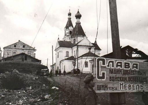 6 октября 1943 года Советские войска начали Невельскую наступательную операцию