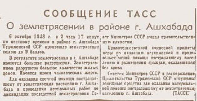 6 октября 1948 года произошло сильнейшее землетрясение в столице Туркменской ССР Ашхабаде