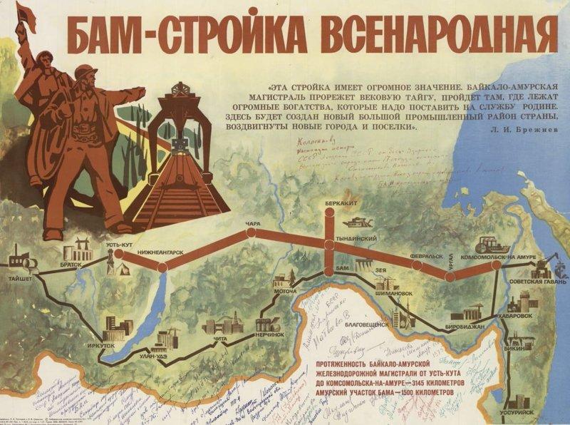 7 октября 1976 г. На два месяца раньше срока уложен железнодорожный путь на участке Березовка - Амгунь протяженностью 50