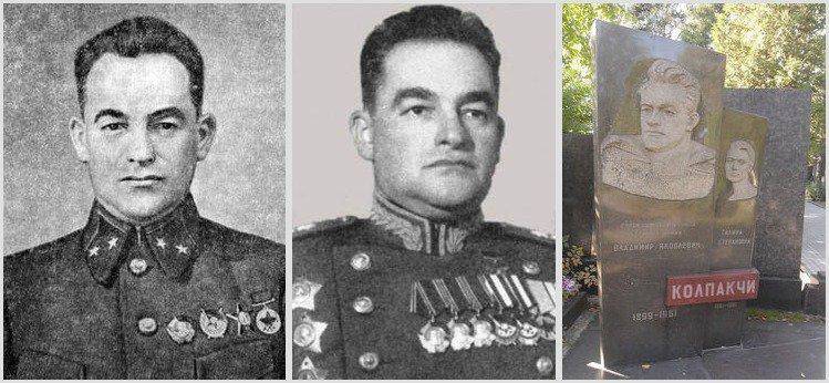 Владимир Яковлевич Колпакчи