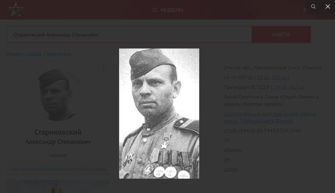 7 сентября 1944 года сержант Стариковский первым со своим минометным расчетом преодолел вброд реку Нарев