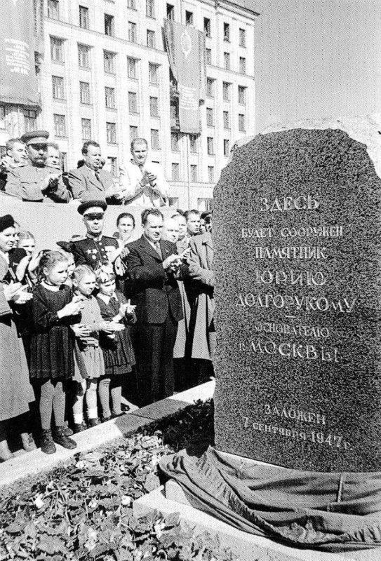 7 сентября 1947 года в рамках 800-летия Москвы заложен памятник ее основателю Юрию Долгорукому