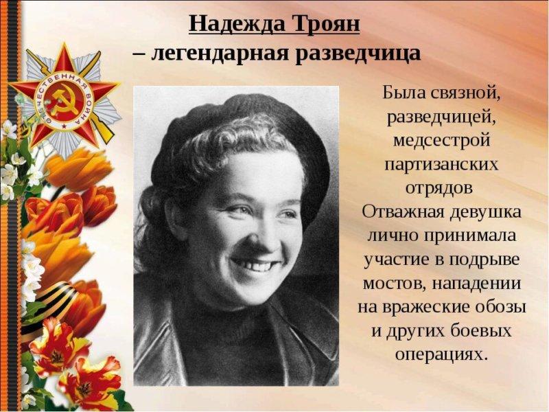 7 сентября 2011 года в Москве умерла Надежда Викторовна Троян (89 лет)- советская разведчица, кандидат медицинских наук, Герой Советского Союза