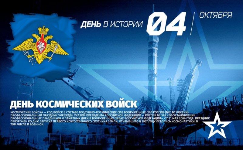 День космических войск