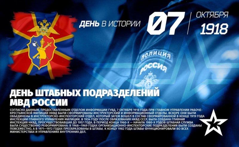 День образования штабных подразделений МВД РФ