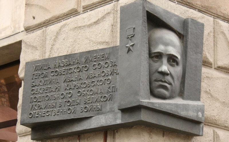 Иван Иванович Бакулин
