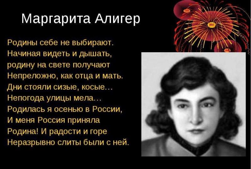 Маргарита Иосифовна Алигер
