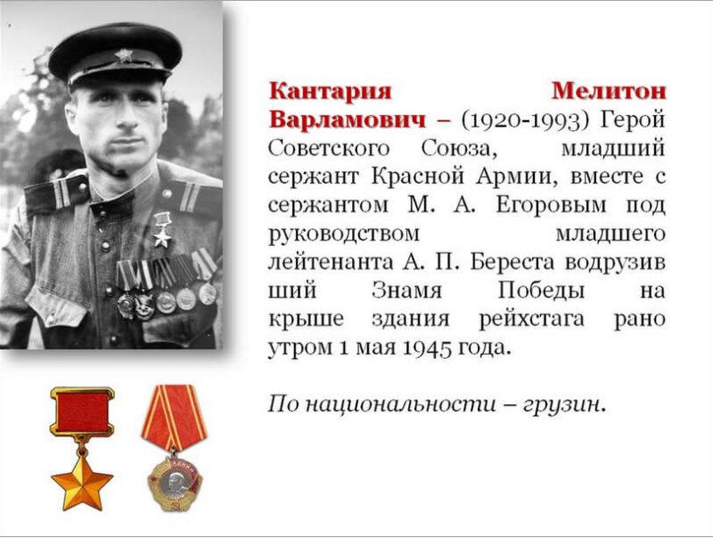 Мелитон Кантари