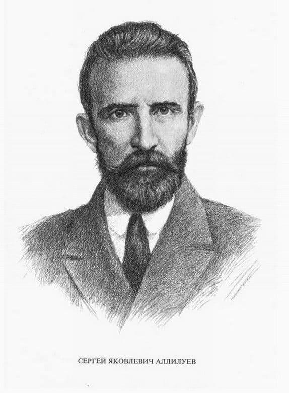 Сергей Яковлевич Аллилуев
