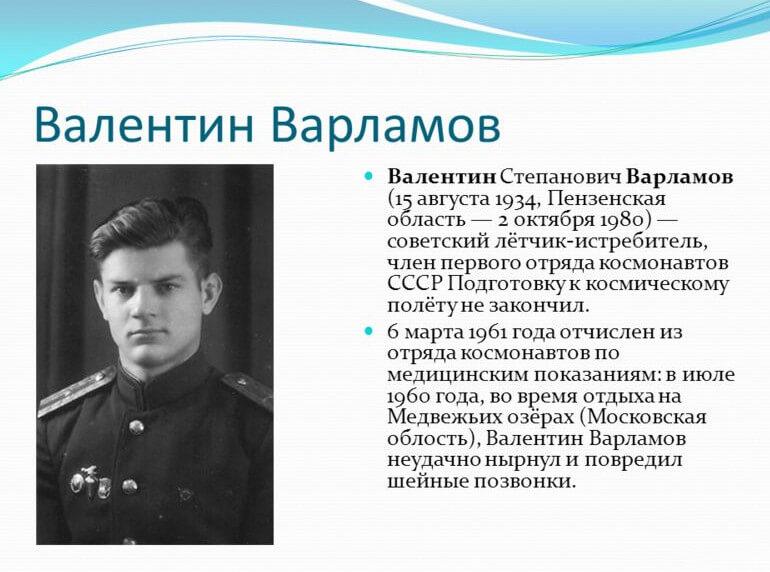 Валентин Степанович Варламов-