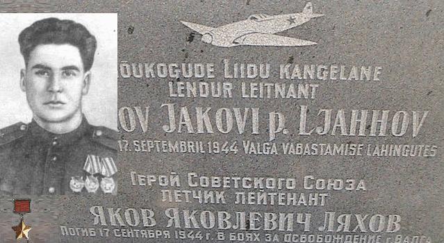 Яков Яковлевич Ляхов