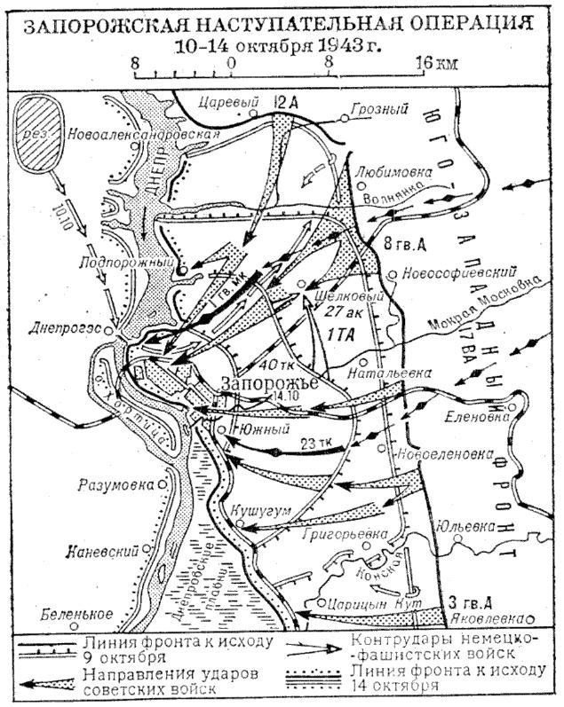 10 октября 1943 года началась Запорожская наступательная операция