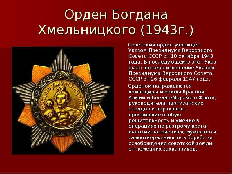 10 октября 1943 года Указом Президиума Верховного Совета в СССР учрежден орден Богдана Хмельницкого трех степеней