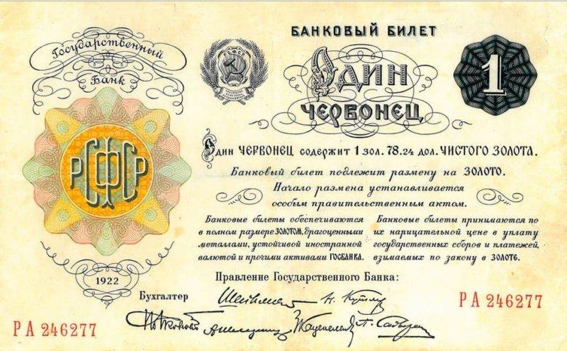 11 октября 1922 года вышел декрет Совнаркома