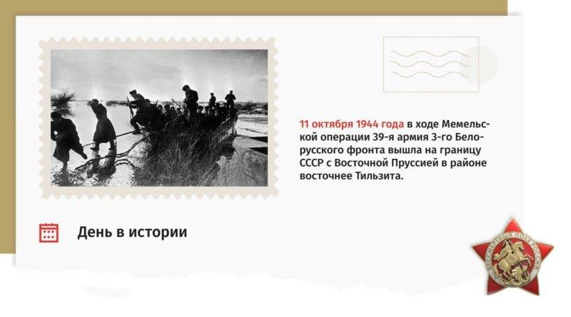 11 октября 1944 года в ходе Мемельской операции 39-я армия Белорусского фронта вышла на границу СССР с Восточной Пруссией