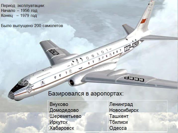 12 октября 1956 года состоялся первый международный рейс первого советского реактивного пассажирского самолета Ту-104