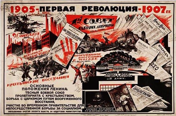 13 октября 1905 года в ходе Всеобщей политической стачки в Санкт-Петербурге создан Петербургский совет рабочих депутатов