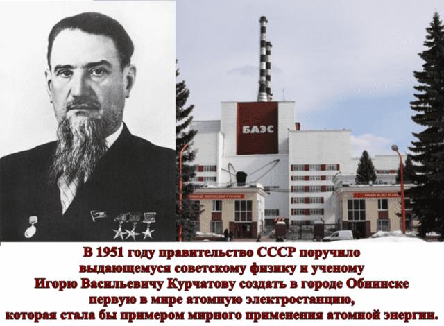13 октября 1954 года начало промышленной эксплуатации первой в СССР и в мире атомной электростанции (АЭС) в городе Обнинске Калужской области