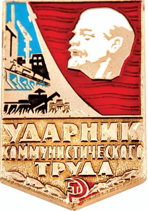 13 октября 1958 года в СССР началось социалистическое соревнование за звание коллектива и ударника коммунистического труда