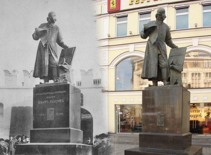 1909 - В Москве перед Китайгородской стеной, рядом с Третьяковским проездом открыт памятник первопечатнику Ивану Фёдорову (скульптор С.М