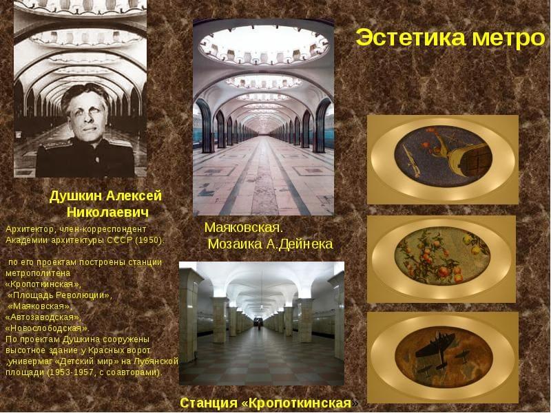 8 октября 1977 года в Москве умер Алексей Николаевич Душкин- советский архитектор и градостроитель