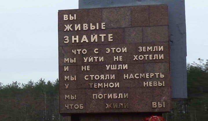 9 октября 1942 года советские войска вновь заняли Невский пятачок плацдарм, с которого скрытно эвакуировались днем ранее