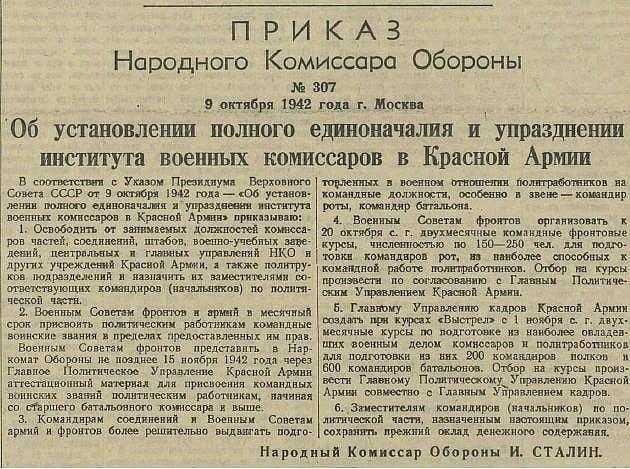 9 октября 1942 вышел указ президиума ВС СССР