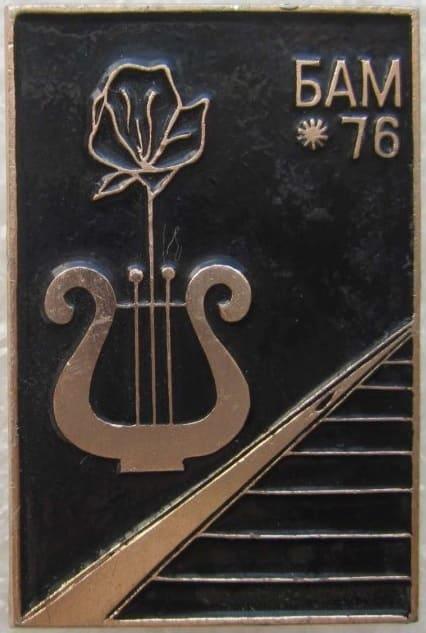 9 октября 1976 г. Завершился первый фестиваль самодеятельных авторов и исполнителей песен о Байкало-Амурской магистрали