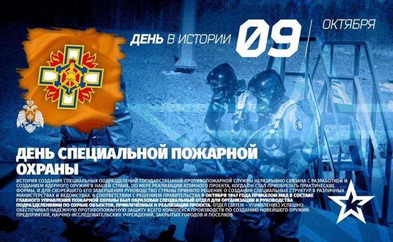 День Специальной пожарной охраны МЧС России