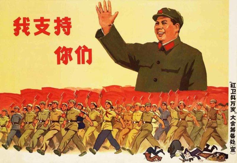 Мао Цзедун - Я поддерживаю вас