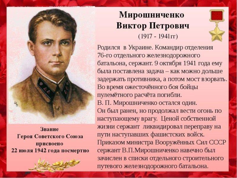 В.П. Мирошниченко