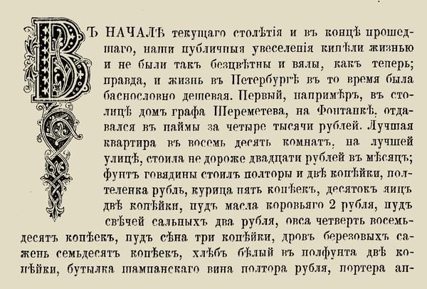 В России официально введена новая орфография